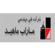 جلسه ارزیابی اولیه شرکت ماراب ماهبد برگزار گردید…