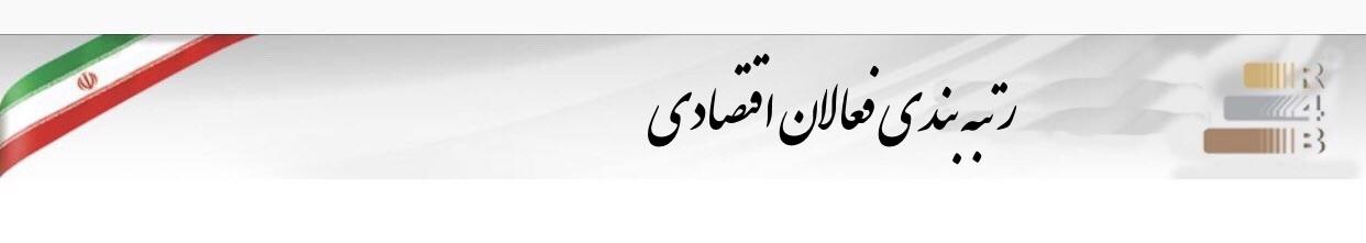 مرکز رتبه بندی ایران